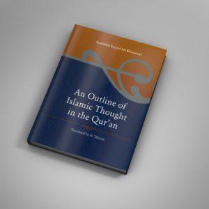 Qurʾanic Sciences   The Islamic College